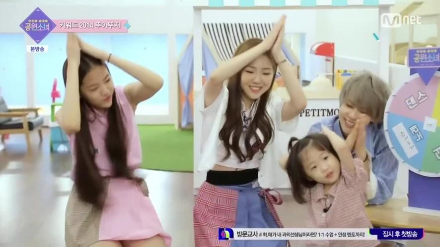 [GOT YA! 공원소녀] Episode 4 short clip :: 뚜아뚜지와 함께 아기상어송~♪ 뚜루루뚜루~♬