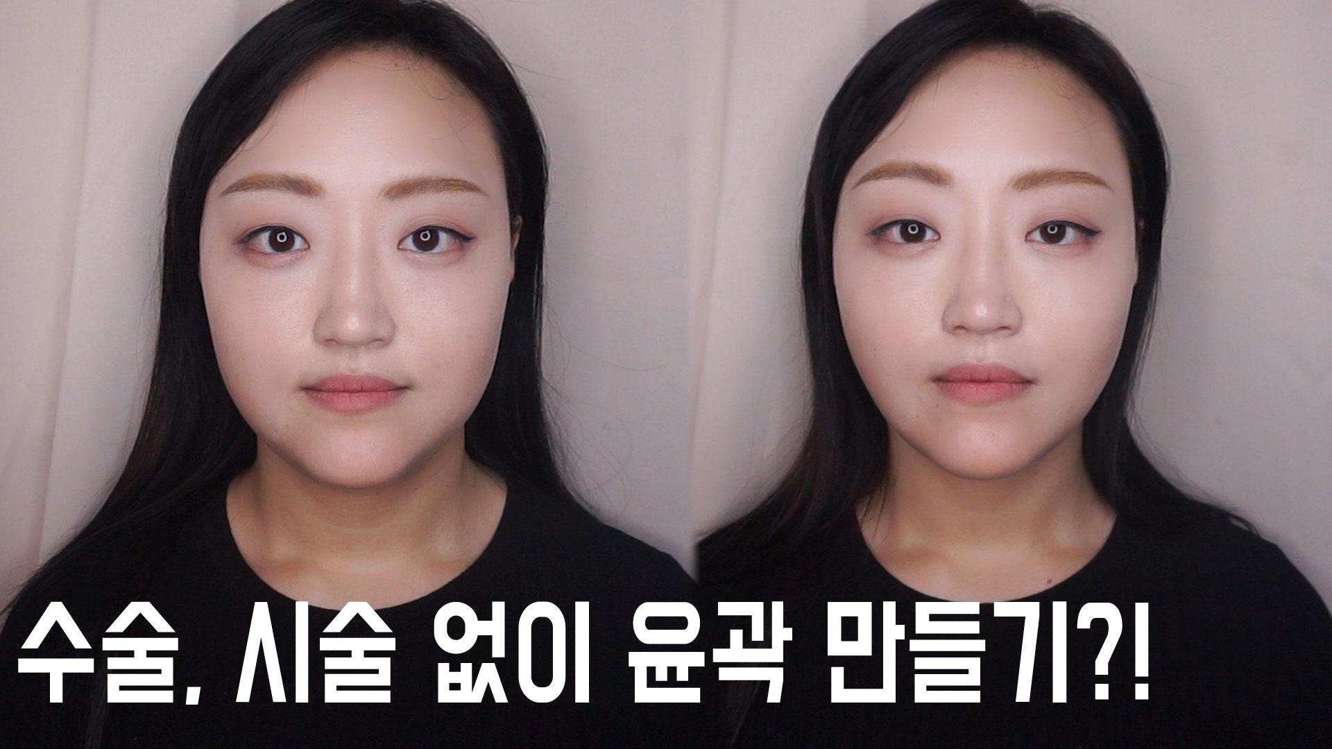 안면윤곽)성형,시술 없이 윤곽만들기!?ㅣHow to make a face line without plastic surgeryㅣ아무르(Amour)