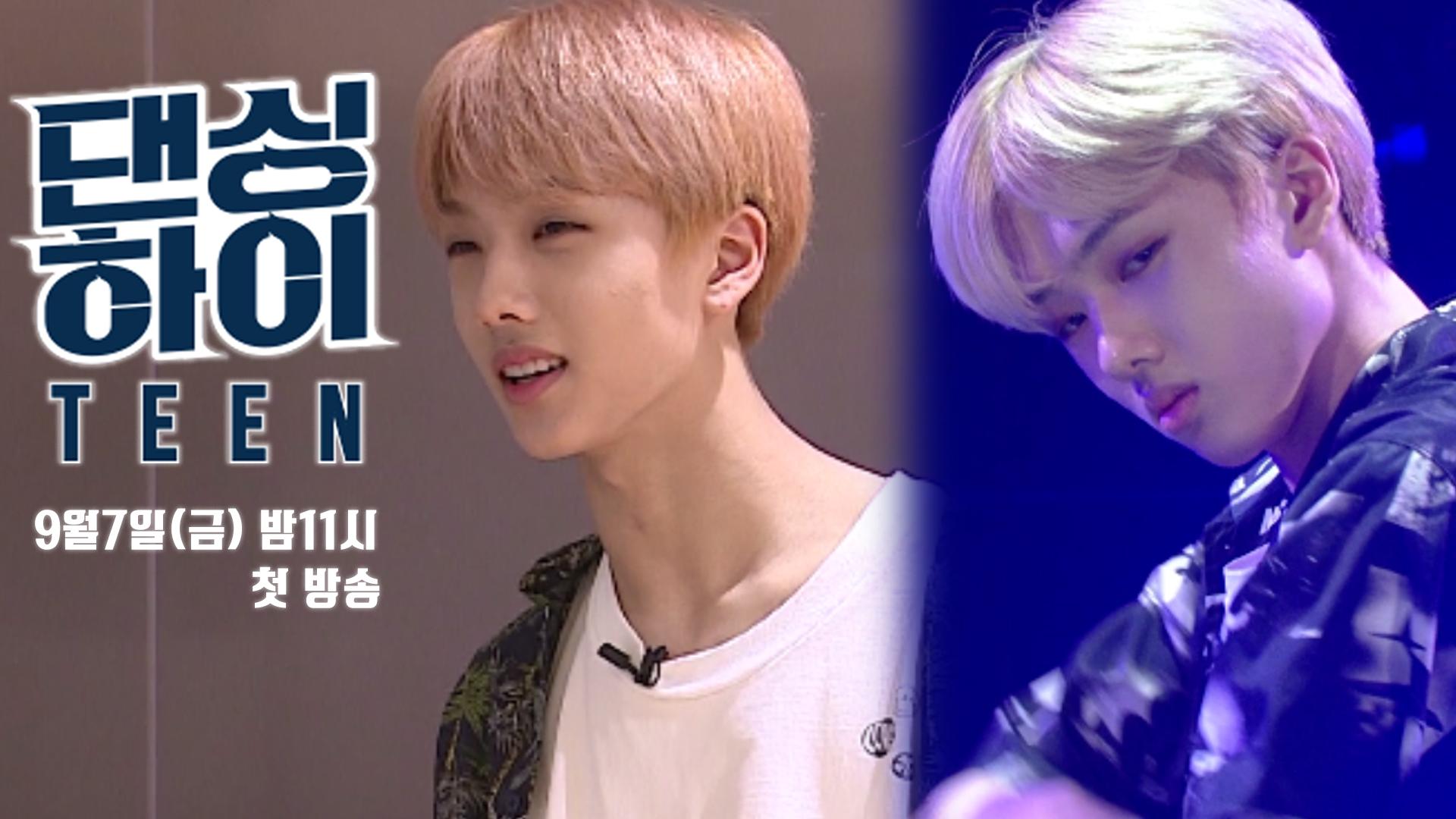[댄싱하이 선공개] NCT 막내 지성, 형아들 특급 응원에 자신감 UP! 카리스마 반전 무대 영상 / [Dancinghigh Stage Preview] NCT JISUNG
