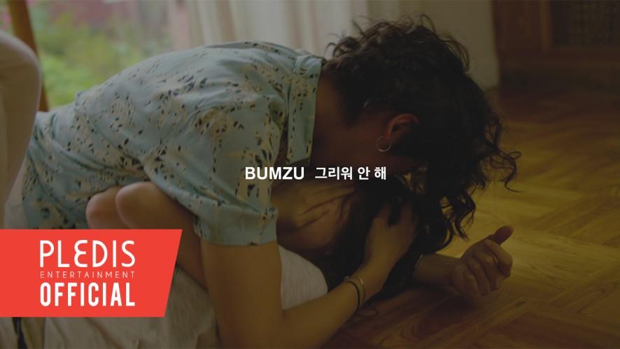 BUMZUXRAINA PROJECT SINGLE M/V TEASER