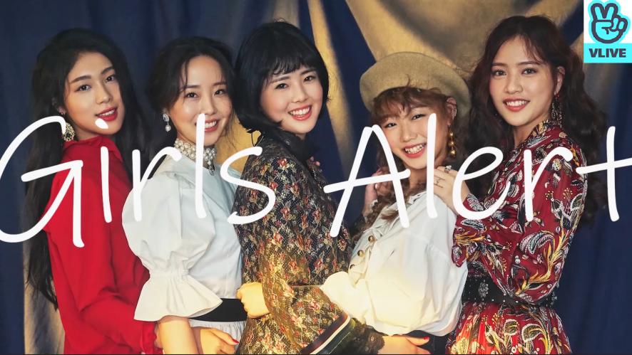 소녀주의보(GirlsAlert) 넥센 히어로즈 시구 메이킹 영상