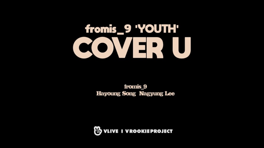 [COVER U_AUDIO ONLY] Youth - Troye Sivan (Cover by fromis_9 Nagyung Lee & Hayoung Song)