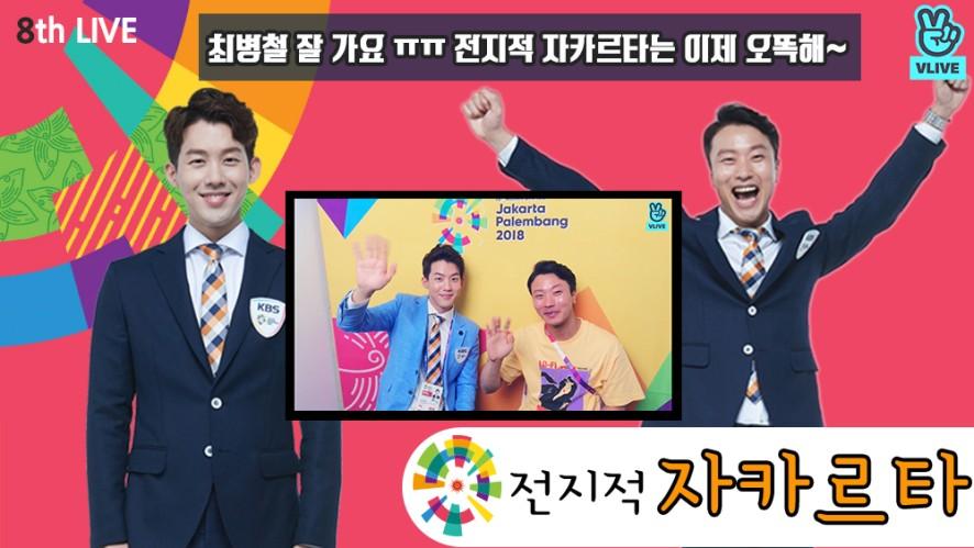 최병철 잘가요ㅠㅠ 전지적 자카르타 8번째 라이브 / Asian Games 2018 Special Live