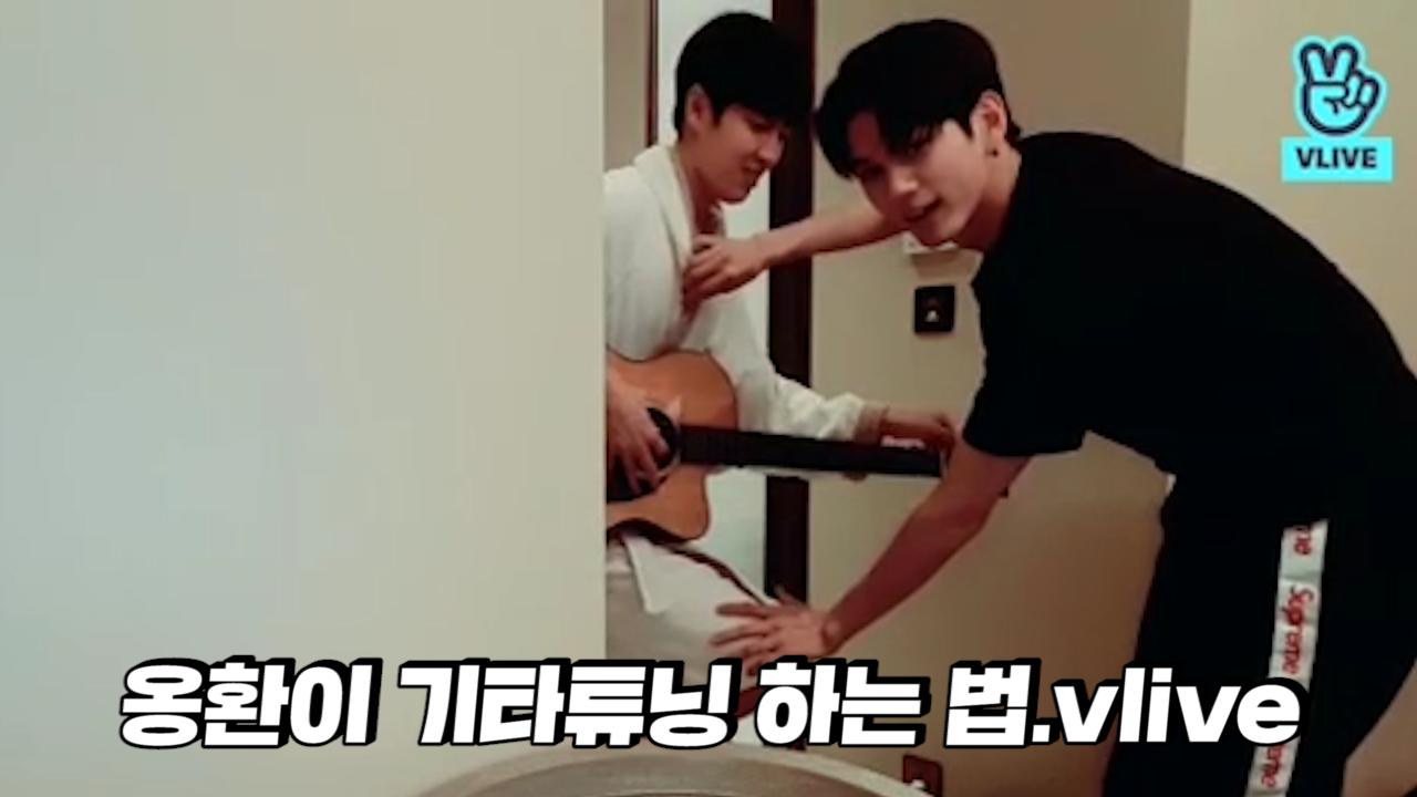 [Wanna One] 🚨시트콤 아님 주의🚨기타치는 옹람지와 기타배달부 째니와 기타베이비 (Ong Seong Wu playing the guitar)