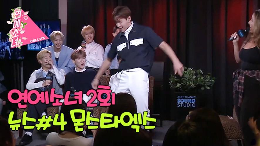 [셀럽티비/연예소녀] EP2. 소녀의 연예뉴스4 - 몬스타엑스, 美 인기 프로그램 출연