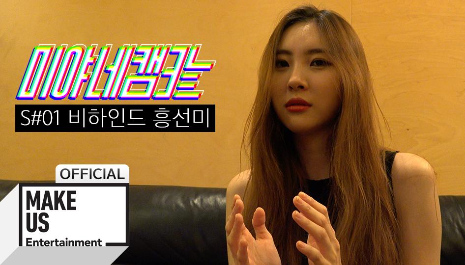 [미야네캠3 S#01 비하인드] 흥선미