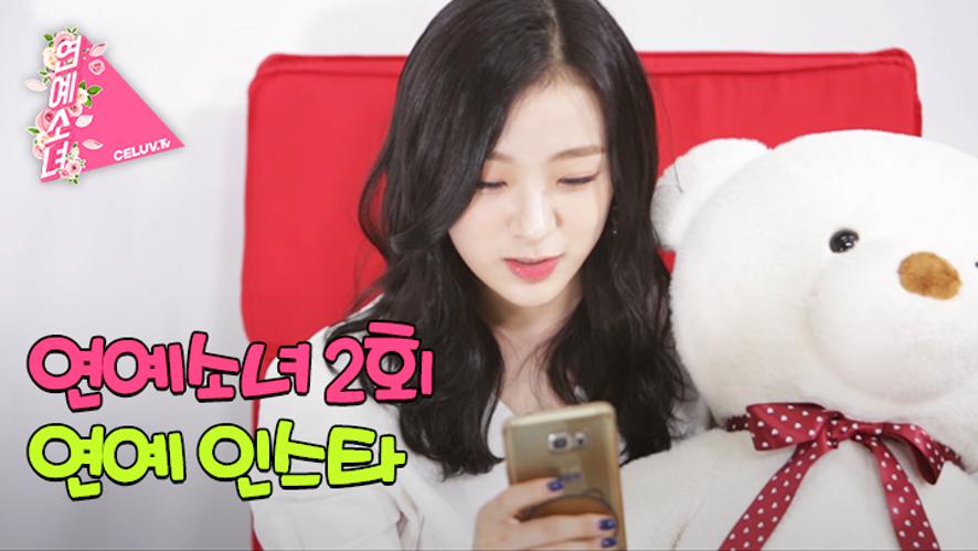[셀럽티비/연예소녀] EP2. 연예 인스타 - 승리,진솔,BTS,윤아,NCT오피셜
