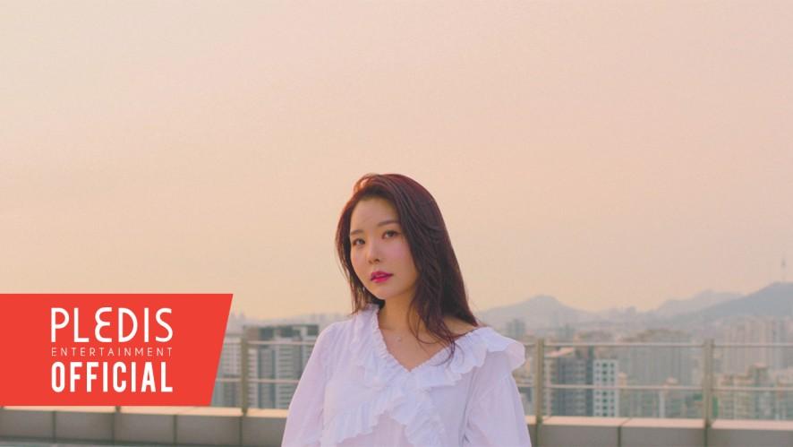 [M/V] 레이나(Raina) - 작아지는 중