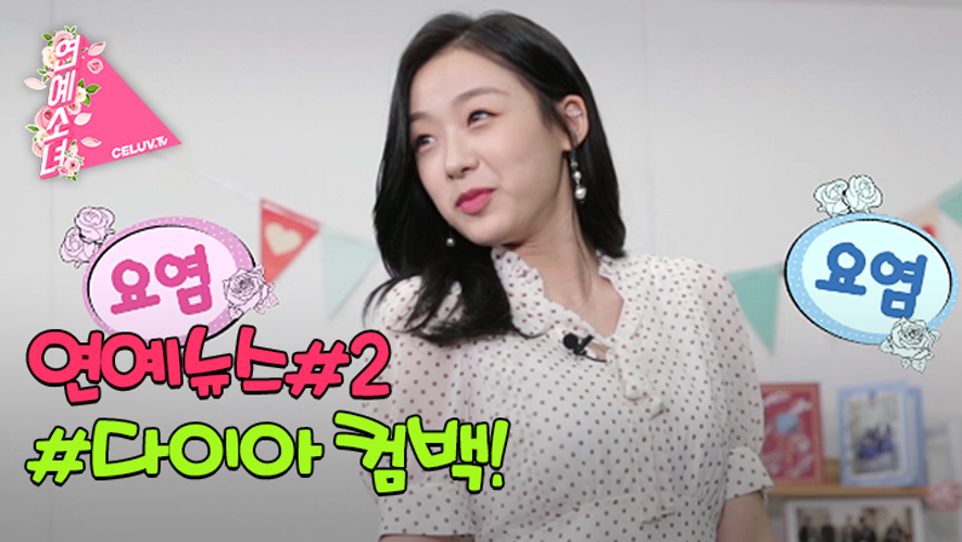 [셀럽티비/연예소녀] EP3. 소녀의 연예뉴스2 - 반짝반짝! 다이아 컴백!
