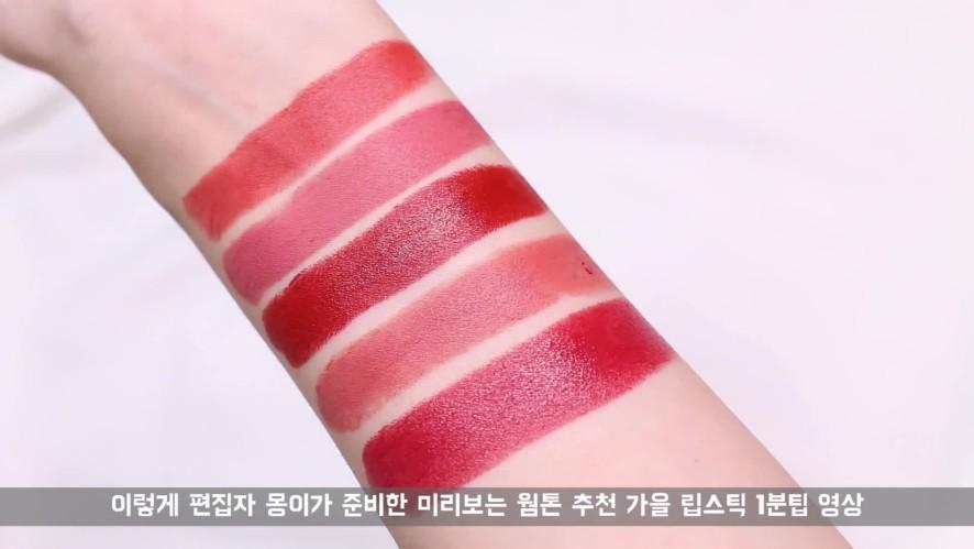 [1분팁] 가을맞이 웜톤립스틱 비교 추천 5가지 브랜드 골라봤어요 Warm-tone lipstick comparison for autumn