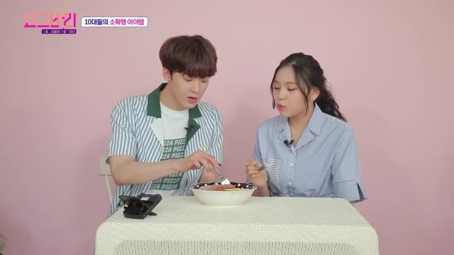 SBS MTV <요고바라> 5화 동시생중계