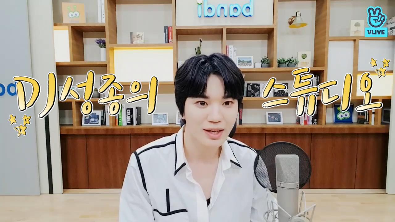 [INFINITE] 병아리디제이 쫑디의 블랙감성을 응원해🖤 (Sung Jong being radio DJ)
