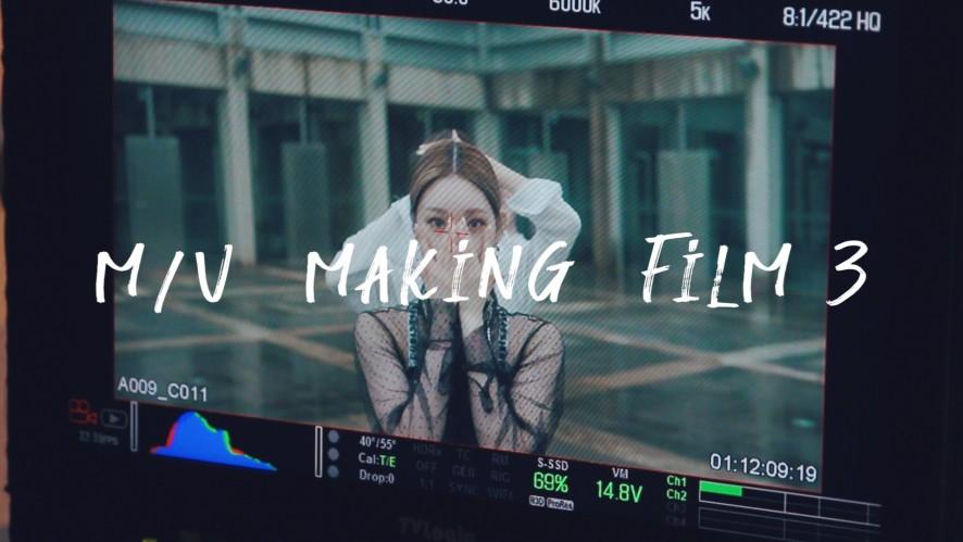청하(CHUNG HA) - 'Love U' M/V Making Film 3