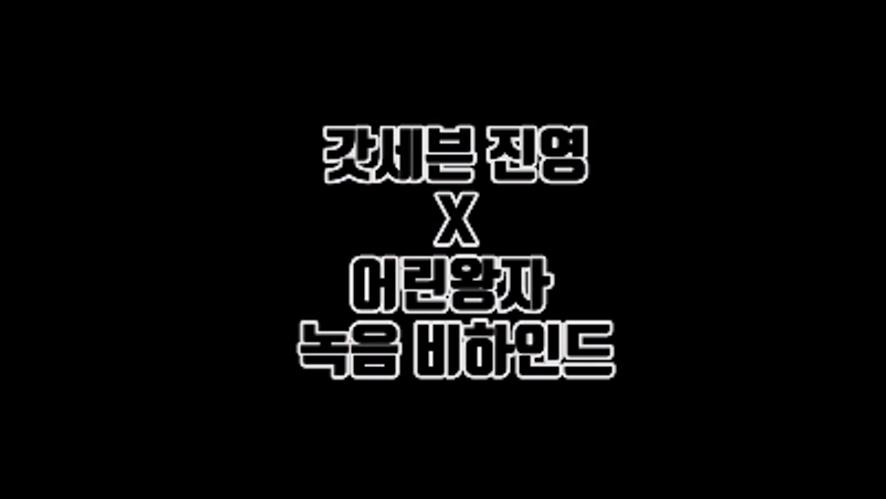 GOT7 진영 X 어린왕자 녹음 비하인드