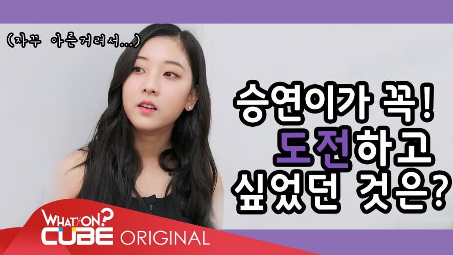CLC - 둠칯두둠칯 [승연] EP.01 : 댄스 스포츠 체험기