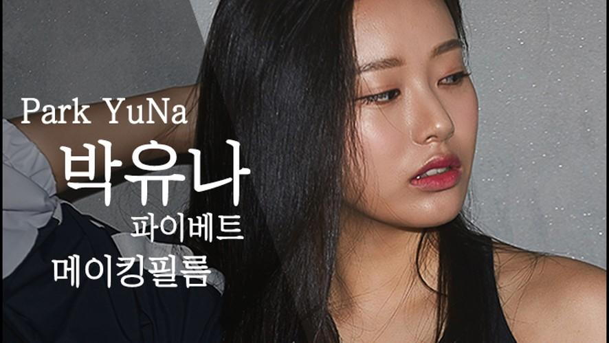 (안)흔한 반도의 과대언니 반전매력_박유나 '파이베트' 메이킹필름