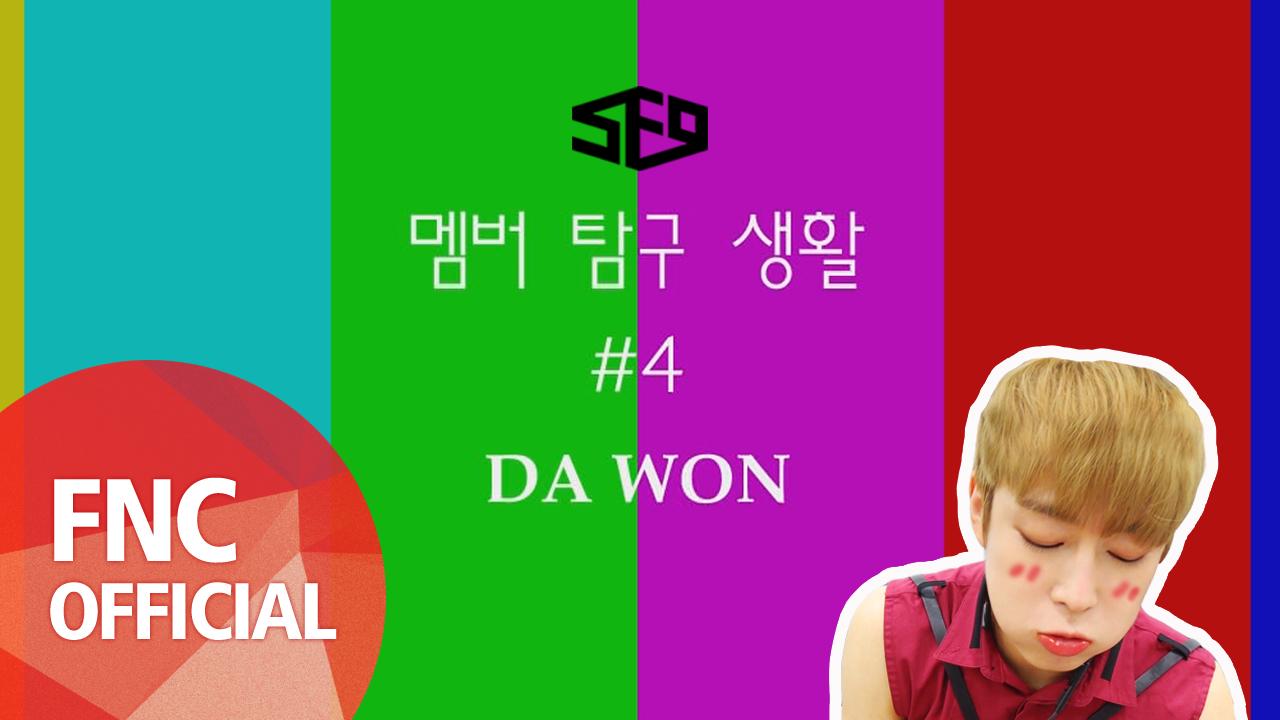 SF9 – 멤버 탐구생활 #4 다원