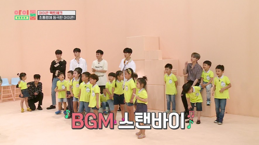 """아이돌룸(IDOL ROOM) 17회 - '사랑을 했다' 어린이용 안무 미션? (갑자기 분위기 YG 월말평가) Children's dance for """"LOVE SCENARIO"""""""