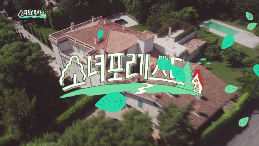 [소녀포레스트] Teaser2. 소녀시대-Oh!GG의 행복한 시간