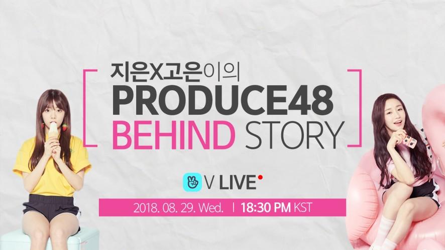 지은X고은이의 PRODUCE48 Behind Story