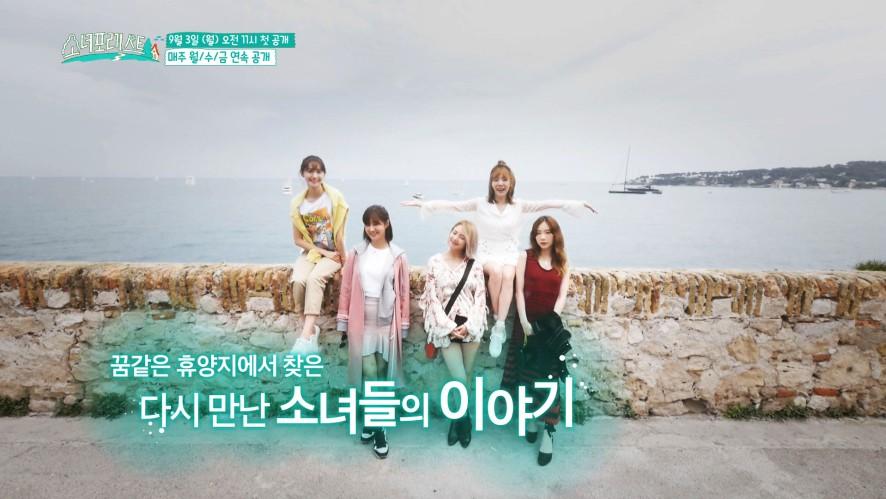 [소녀포레스트] Trailer01.소녀시대-Oh!GG의 쉼표 찾기 여행