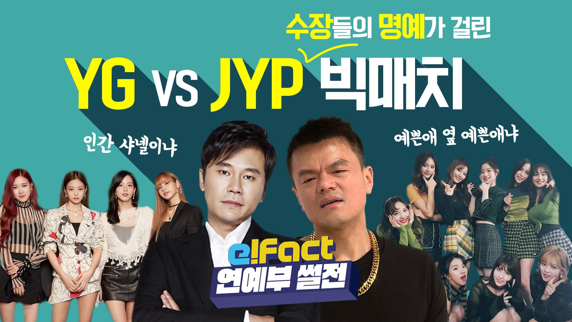 [연예부 썰전] YG vs JYP 수장들의 명예가 걸린 빅매치  인간샤넬이냐, 예쁜애 옆 예쁜애냐