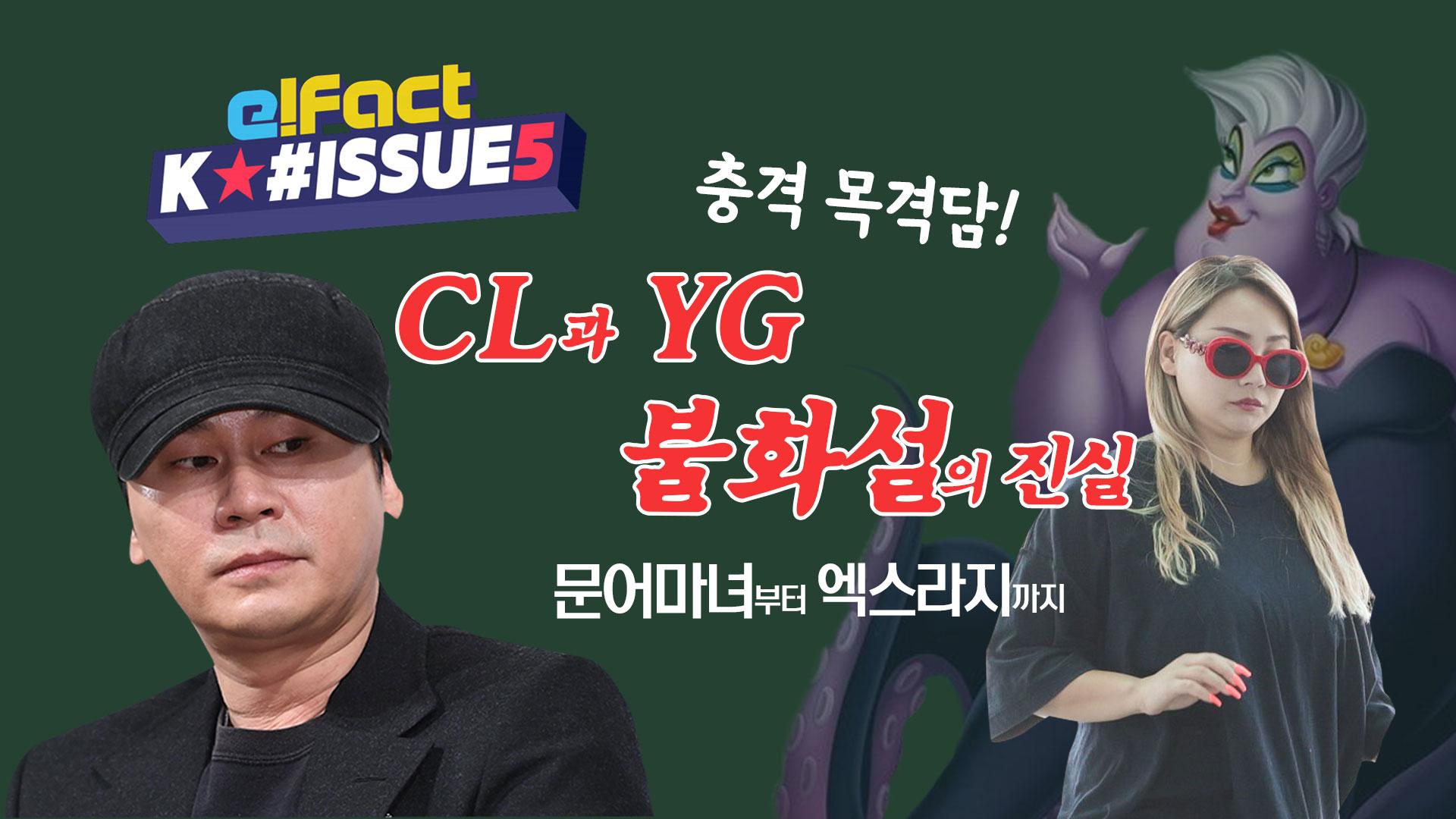 [패션돌] 충격 목격담! 문어마녀부터 엑스라지까지 CL과 YG 불화설의 진실