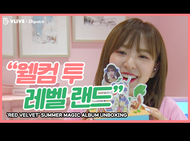 "[ⓓxV] ""웰컴 투 레벨 랜드"" Summer Magic Album Unboxing (Red Velvet:WENDY)"