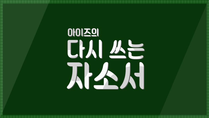 [1stZ] 아이즈의 다시 쓰는 자소서 : 현준