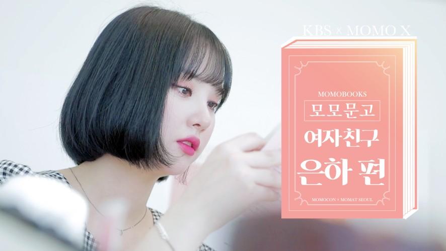 [모모문고] 여자친구 은하 편 (Eunha of GFRIEND)