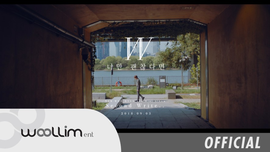 """남우현(Nam Woo Hyun) """"너만 괜찮다면"""" MV Teaser (Long ver.)"""