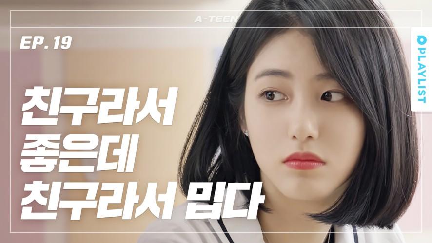 [에이틴 시즌1] - EP.19 너무 좋아서, 싫어하게 되는 순간 It makes me hate you, when I love you so much