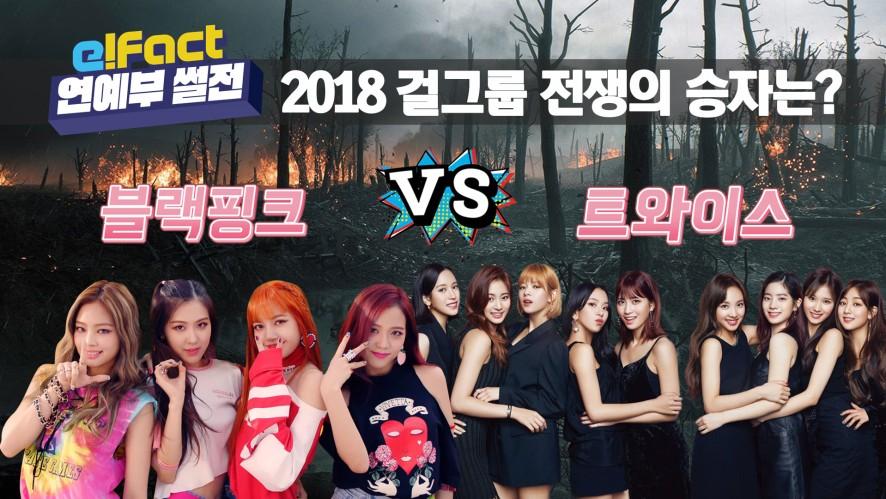 [연예부 썰전] 블랙핑크 VS 트와이스 2018 걸그룹 전쟁의 승자는?