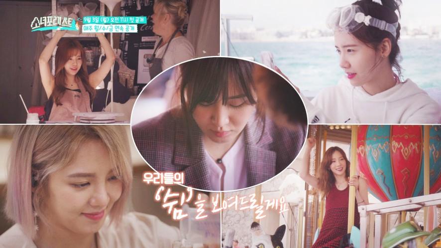 [소녀포레스트] Trailer02.소녀시대-Oh!GG에게 '쉼'이란?