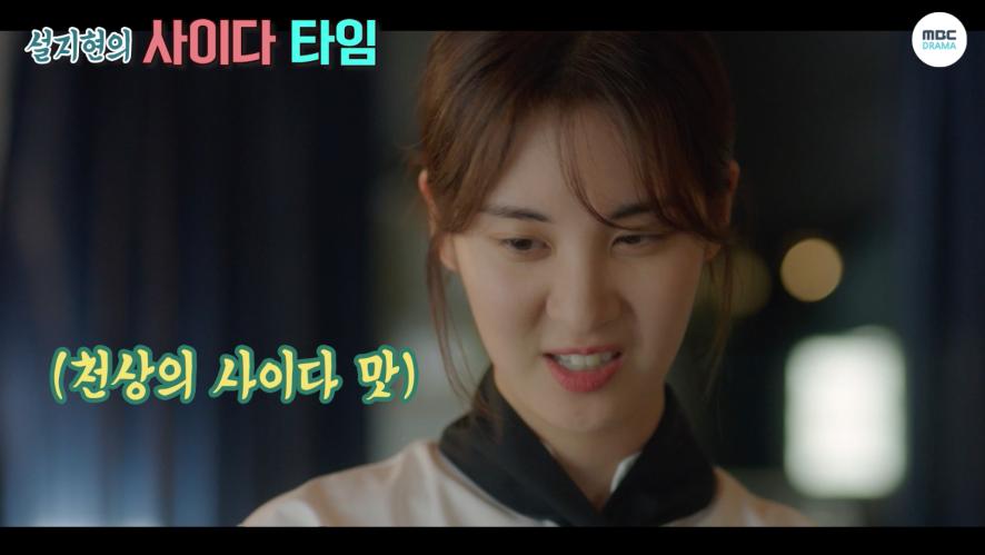 [드라마 탐구생활] <시간> 설지현의 사이다 타임
