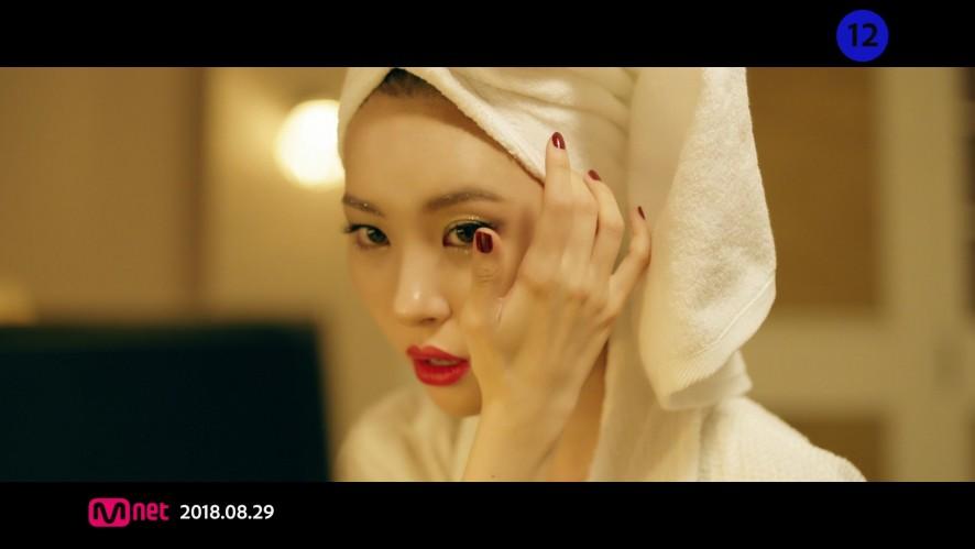 """선미 (SUNMI) """"사이렌(Siren)"""" MV Teaser"""
