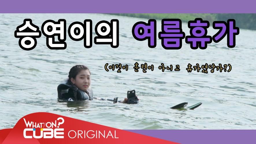 CLC - 둠칯두둠칯 [승연] EP.02 : 수상 스포츠 체험기
