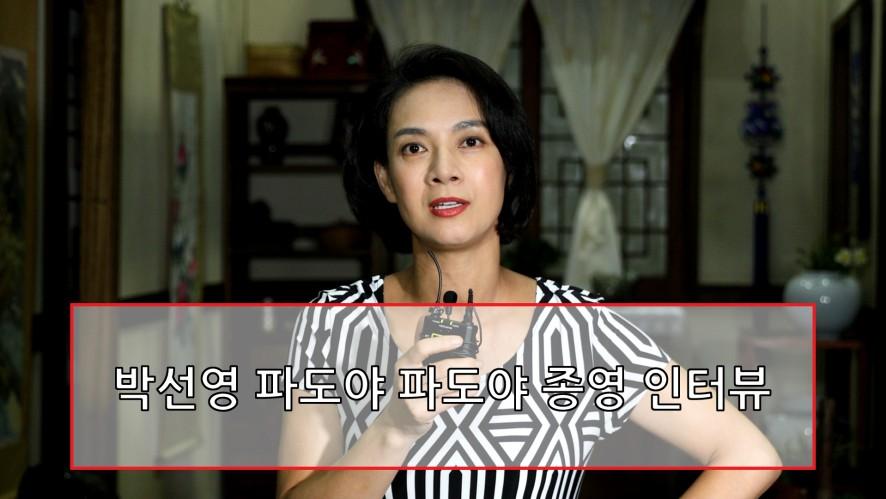 [박선영] 파도야 파도야 종영 소감