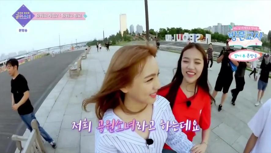 "[GOT YA! 공원소녀] Episode 5 short clip :: ""예뻐요""라는 말 듣기 미션에 도전한 소소! 과연..?"