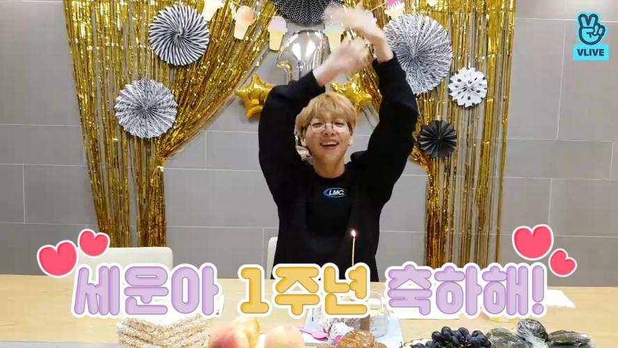 [Jeong Sewoon] 세운이와 함께 1년 내내 행복했세운~💓 (Sewoon's 1st anniversary!)