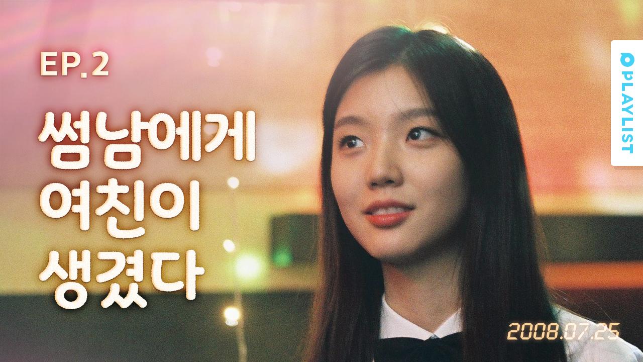 썸남에게 여친이 생겼다 [고, 백 다이어리 파일럿] - EP.02