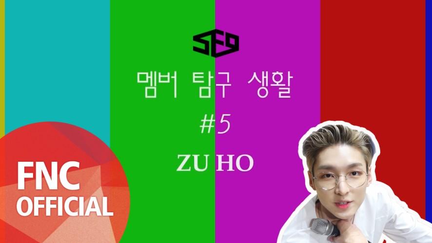 SF9 – 멤버 탐구생활 #5 주호