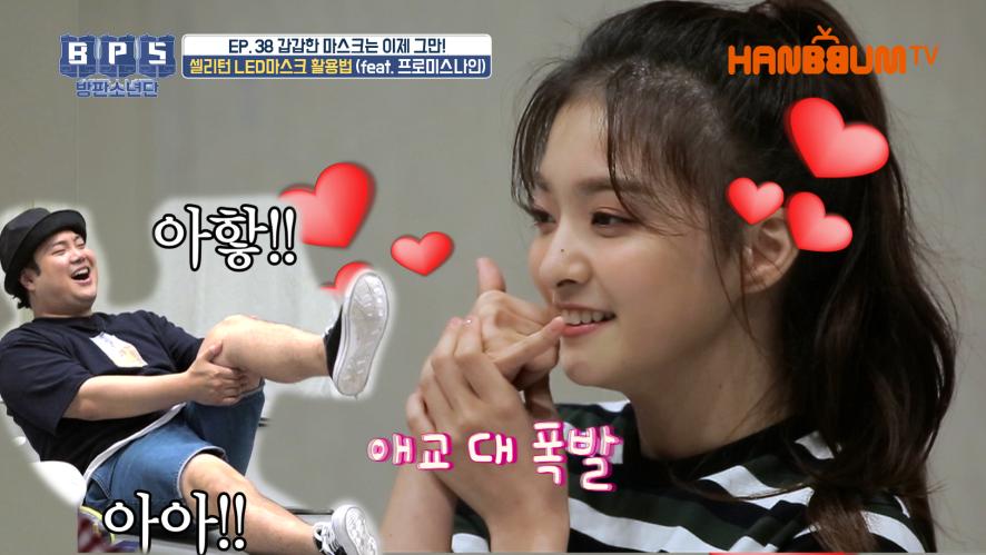 [방판소년단 EP38] 나경이 애교 뿜뿜? 덕에 유재환 촬영 중단?! Cutie cute cute Na-kyoung? made UL stop filming?!