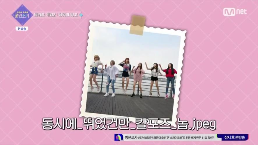 [GOT YA! 공원소녀] Episode 5 short clip :: 공원소녀, 인증샷을 위해 단체 점프샷! (feat.칼포즈_놉)