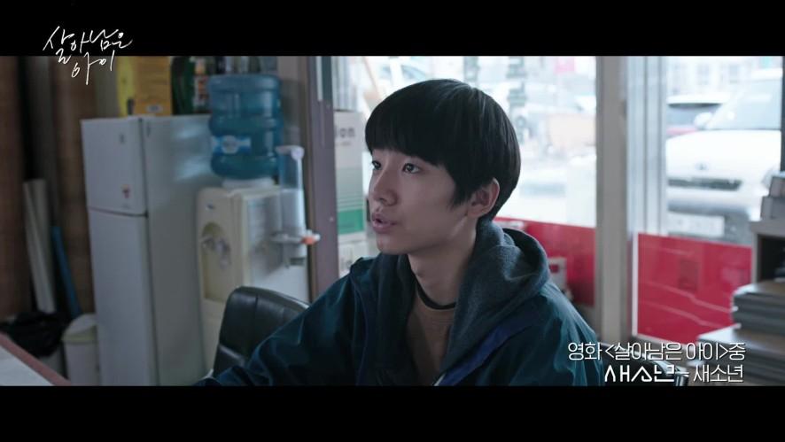 [M/V] 새소년 - 새소년 (영화 '살아남은 아이' 콜라보)