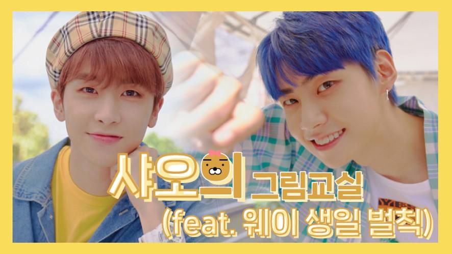 샤오의 그림교실🎨 (feat. 웨이 생일 벌칙🐻)