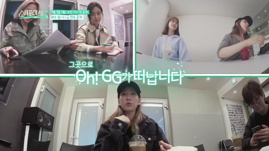 [소녀포레스트ㅣGIRLS FOR REST] Preview01.소녀시대-Oh!GG가 떠난다
