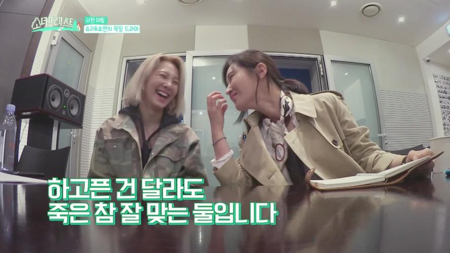 [소녀포레스트ㅣGIRLS FOR REST] EP04. 사전 미팅 - 유리&효연의 막장 드라마