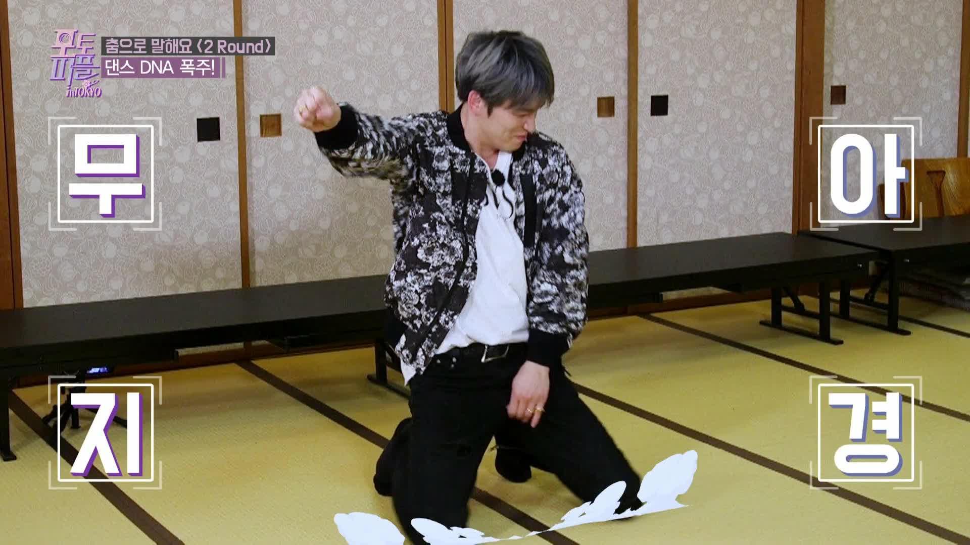 [선공개] '춤으로 말해요' 연골 바친 바운스