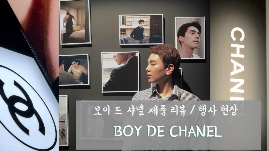 보이드 샤넬 남자 화장품 론칭 현장 + 제품 리뷰 / BOY DE CHANEL PARTY & REVIEW